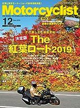 表紙: Motorcyclist(モーターサイクリスト) 2019年 12月号 [雑誌] | Motorcyclist編集部