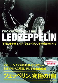 rockin'on BOOKS vol.2 LED ZEPPELIN