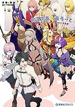 表紙: かるであ☆あそーと 狛句Fate/Grand Order作品集 (星海社コミックス) | 狛句