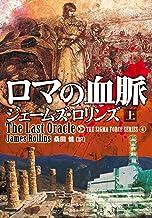 表紙: ロマの血脈 上 シグマフォースシリーズ (竹書房文庫) | 桑田健