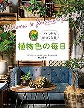表紙: 植物色の毎日 主婦の友生活シリーズ | 井上 盛博