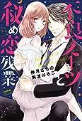 不良スーツと秘め恋残業 (ぶんか社コミックス S*girl Selection)