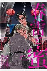 春雷と蜜(分冊版) 【第5話】 (&.Emo comics) Kindle版
