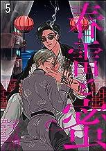 春雷と蜜(分冊版) 【第5話】 (&.Emo comics)
