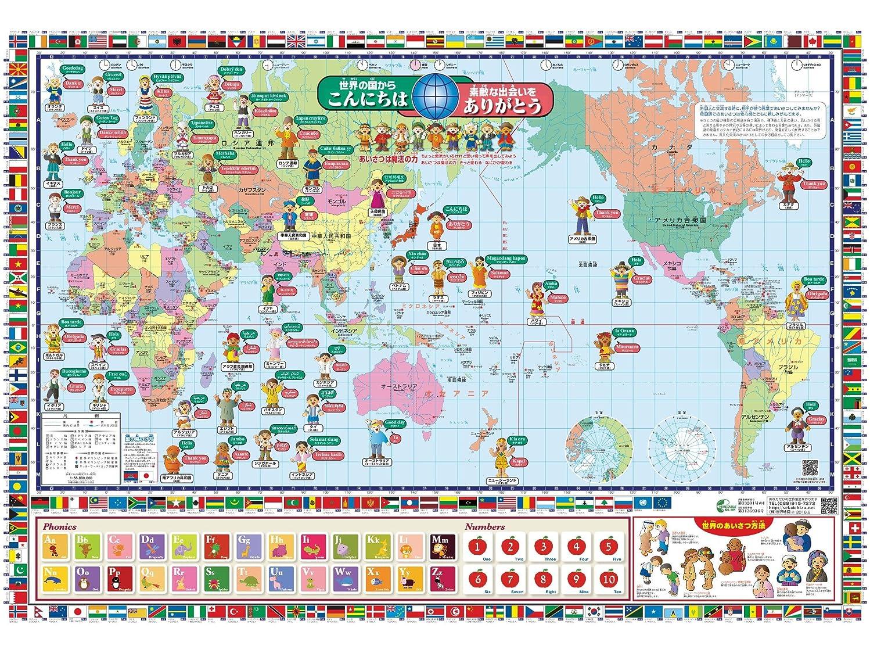 解任極貧エリート世界が見える世界地図シリーズ 「世界の言葉でこんにちは?ありがとう」