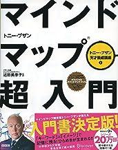 表紙: マインドマップ超入門   近田美季子