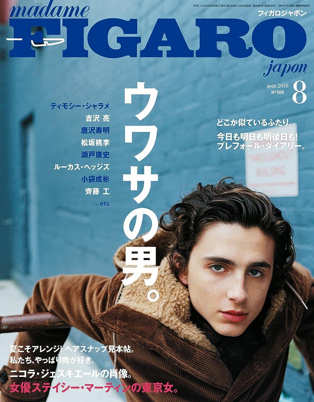 インデックス関税ディレクトリmadame FIGARO japon (フィガロ ジャポン) 2018年8月号 [雑誌]ウワサの男。 フィガロジャポン