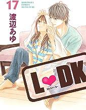 表紙: L・DK(17) (別冊フレンドコミックス) | 渡辺あゆ