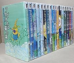 アタゴオルは猫の森 コミック 全18巻完結セット (MFコミックス)