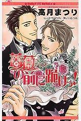 薔薇の前に跪けっ! (ハニーアイスノベルズ) Kindle版