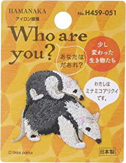 ハマナカ Who are You? フーアーユー ワッペン ミナミコアリクイ H459-051