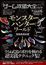 表紙: 100%ムックシリーズ ゲーム攻略大全 Vol.11 | 晋遊舎