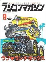 RCmagazine(ラジコンマガジン) 2019年9月号 [雑誌]