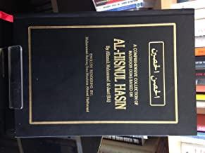 al hisnul hasin book