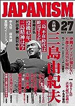 表紙: ジャパニズム 27 (青林堂ビジュアル) | 村田春樹