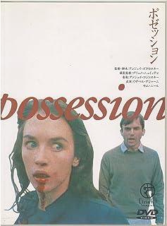 ポゼッション [DVD]