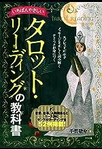 表紙: いちばんやさしいタロット・リーディングの教科書 | 手賀敬介
