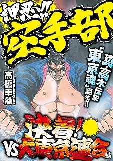 押忍!!空手部 決着!vs大東京連合編 (バンブーコミックス WIDE版)