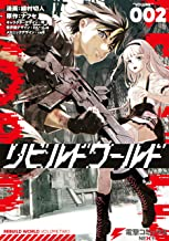 表紙: リビルドワールド 2 (電撃コミックスNEXT)   綾村 切人