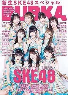 BUBKA(ブブカ) 2021年10月号増刊「SKE48 ver.」 [雑誌]