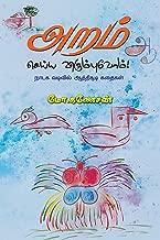 ARAM SEYYA VIRUMBUVOM: Naadaga vadivil Aathisoodi kadhigal in Tamil (moral story Book 27858) (Tamil Edition)