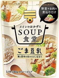ミツカン SOUP食堂 ごま豆乳 300g ×5袋