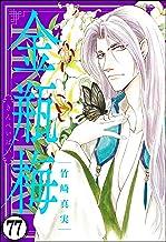 まんがグリム童話 金瓶梅(分冊版) 【第77話】