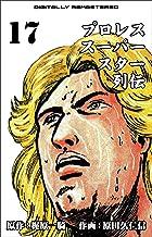 表紙: プロレススーパースター列伝【デジタルリマスター】 17   原田 久仁信
