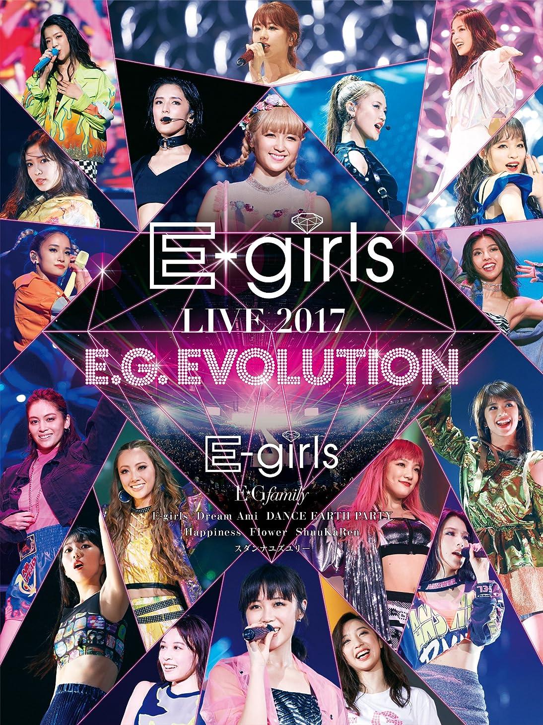 枠継続中正確【メーカー特典あり】E-girls LIVE 2017 ~E.G.EVOLUTION~(Blu-ray Disc3枚組)(ポスターカレンダー(B2サイズ)付)