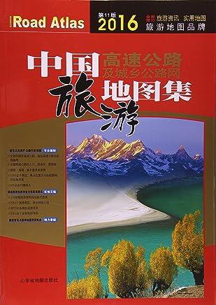 中国高速公路及城乡公路网旅游地图集(2016第11版)