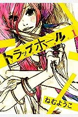 トラップホール(1) (FEEL COMICS) Kindle版