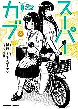 表紙: スーパーカブ(2) (角川コミックス・エース) | 蟹丹