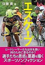 表紙: エスケープ 2014年全日本選手権ロードレース | 佐藤 喬