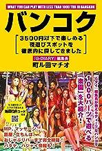 表紙: バンコク 3500円以下で楽しめる夜遊びスポットを徹底的に探してきました | 町ル田マチオ