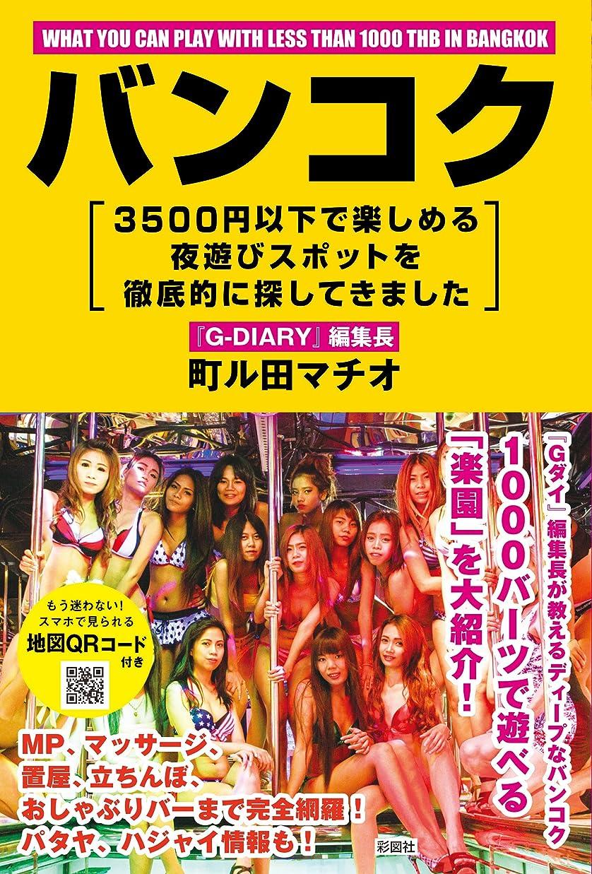 広告ハイブリッドアサートバンコク 3500円以下で楽しめる夜遊びスポットを徹底的に探してきました