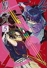 表紙: 別式(5) (モーニングコミックス) | TAGRO