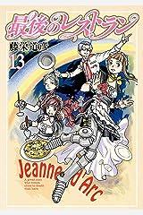 最後のレストラン 13巻: バンチコミックス Kindle版