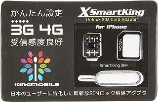 【NEW新方式!】iOS13.5まで対応 SmartKing SIMロック解除アダプタ SoftBank/au/docomoのiPhoneXS/X 、iPhone8/8plus、iPhone7/7plus/6s/6s plus/6/6 plus...