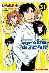 ラディカル・ホスピタル 31巻 (まんがタイムコミックス) Kindle版
