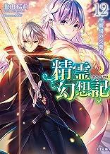 表紙: 精霊幻想記 12.戦場の交響曲 (HJ文庫) | Riv