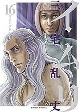 表紙: イムリ 16 (ビームコミックス) | 三宅 乱丈