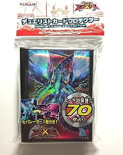 Yu-Gi-Oh! Zexal Duelist Card Protector Number 62: Galaxy-Eyes Prime Photon Dragon