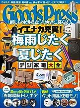 GoodsPress (グッズプレス) 2020年 7.5月号 [雑誌]