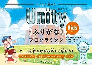 表紙: スラスラ読める UnityふりがなKidsプログラミング ゲームを作りながら楽しく学ぼう! ふりがなプログラミングシリーズ | LITALICOワンダー