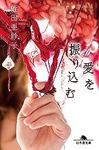 表紙: 愛を振り込む (幻冬舎文庫) | 蛭田亜紗子