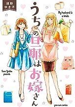 表紙: うちの旦那はお嫁さん (ZERO-SUMコミックス) | 須野 ゆき子