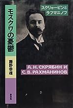 表紙: モスクワの憂鬱 スクリャービンとラフマニノフ | 藤野幸雄
