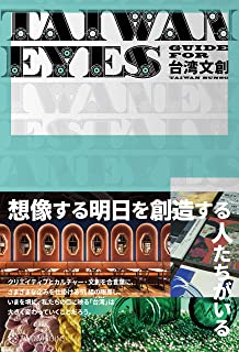 TAIWAN EYES GUIDE FOR 台湾文創