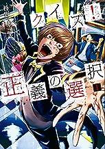 表紙: クイズ!正義の選択 1巻: バンチコミックス   杉野アキユキ