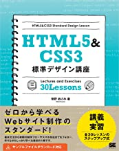 表紙: HTML5&CSS3標準デザイン講座 | 草野あけみ